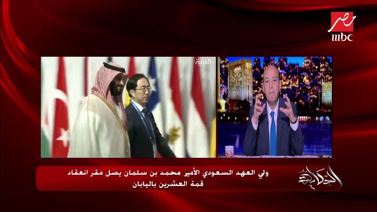 ترامب يرحب بولي العهد السعودي الأمير محمد بن سلمان ويتجاهل أردوغان في قمة العشرين باليابان