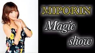 【手品】みぽりんマジックショー、、、!?