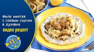 Филе минтая в соевом соусе (в духовке) — видео рецепт. Как запечь филе минтая в духовке?