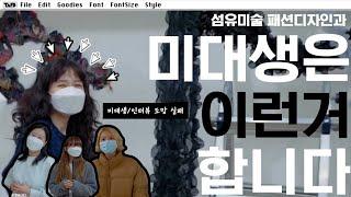 홍대섬디과 공식채널 | [섬유/텍스타일 촬영 비하인드]…