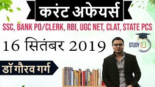 SEPTEMBER 2019 Current Affairs in Hindi - 16 September 2019 - Daily Current Affairs for All Exams