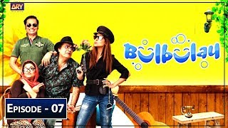 Bulbulay | Season 2 | Episode 7 | 7th July 2019 | ARY Digital Drama