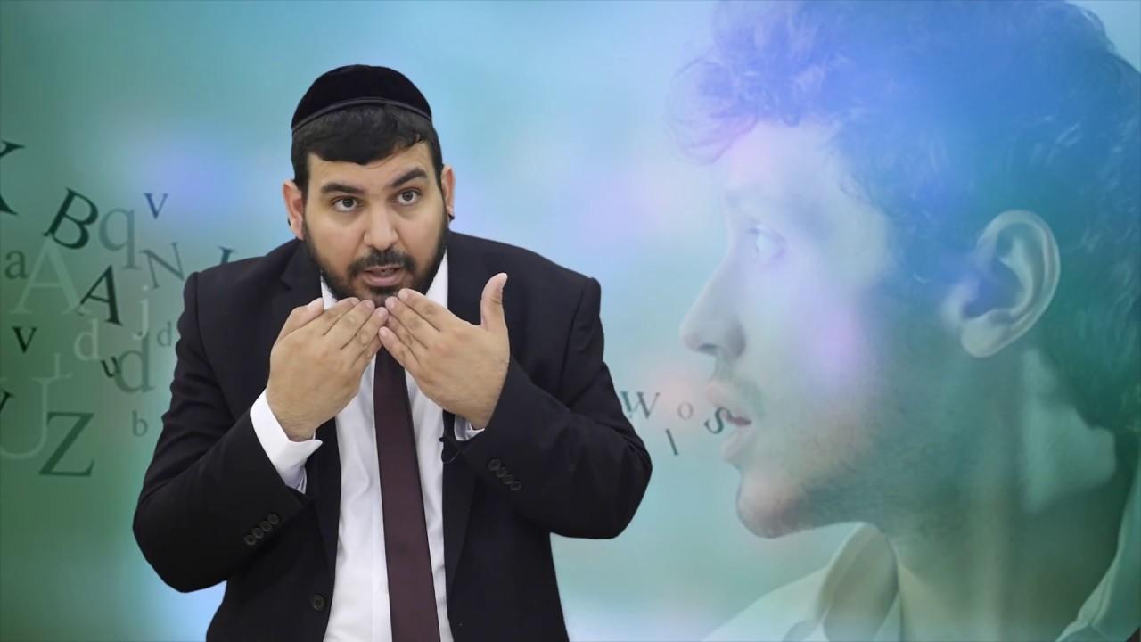אלול: הפה שלך ככלי שרת - הרב משה נחמן HD - מדהים ומחזק!!!