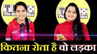 Kitna ROTA Hai Wo LADKA | Akshi Burman | Shachi Mishra | TRD Poetry | The Realistic Dice
