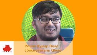 Капитаны бизнеса №9. Роман Кумар Виас, совладелец Qlean(, 2016-04-03T09:47:13.000Z)