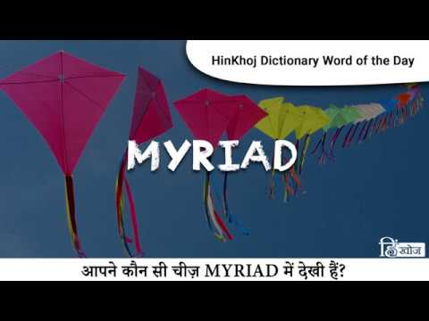 Myriad In Hindi - HinKhoj Dictionary