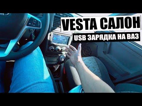 Строгий салон от Весты на ВАЗ 2112 |  USB зарядка | 2 ДИН выжирает аккум |🐺  8 серия