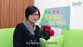 Publication Date: 2018-08-18 | Video Title: 子女為甚麼(有好奇心)
