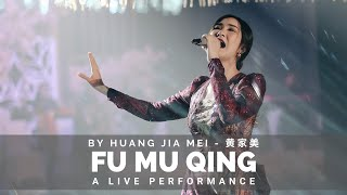 "Download FU MU QING 《父母情 》 "" Kasih Sayang Orang Tua ""  Huang Jia Mei ( LIVE PERFORMANCE )"