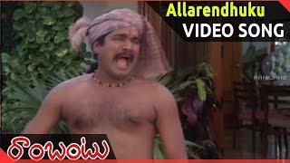 Rambantu Movie || Allarendhuku Rara Video Songs || Rajendraprasad, Easwari Rao