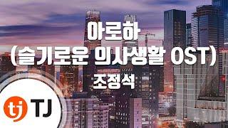 Download [TJ노래방] 아로하(슬기로운의사생활OST) - 조정석 / TJ Karaoke