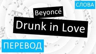Скачать Beyoncé Drunk In Love Перевод песни На русском Слова Текст