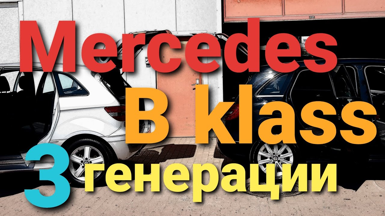 Mercedes B klass .Мерседес Б класс
