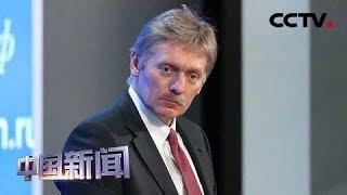 [中国新闻] 佩斯科夫:特朗普希望加强美俄对话 | CCTV中文国际