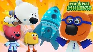 🐻 Ми-ми-мишки - Все изобретения Кеши! - Сборник - Мультики для детей - Новые серии