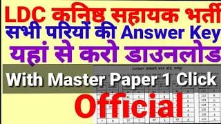 RSMSSB LDC Official Answer Key With Master Paper सभी परियों की आंसर की 1 क्लिक PDF Kanisth Sahayak
