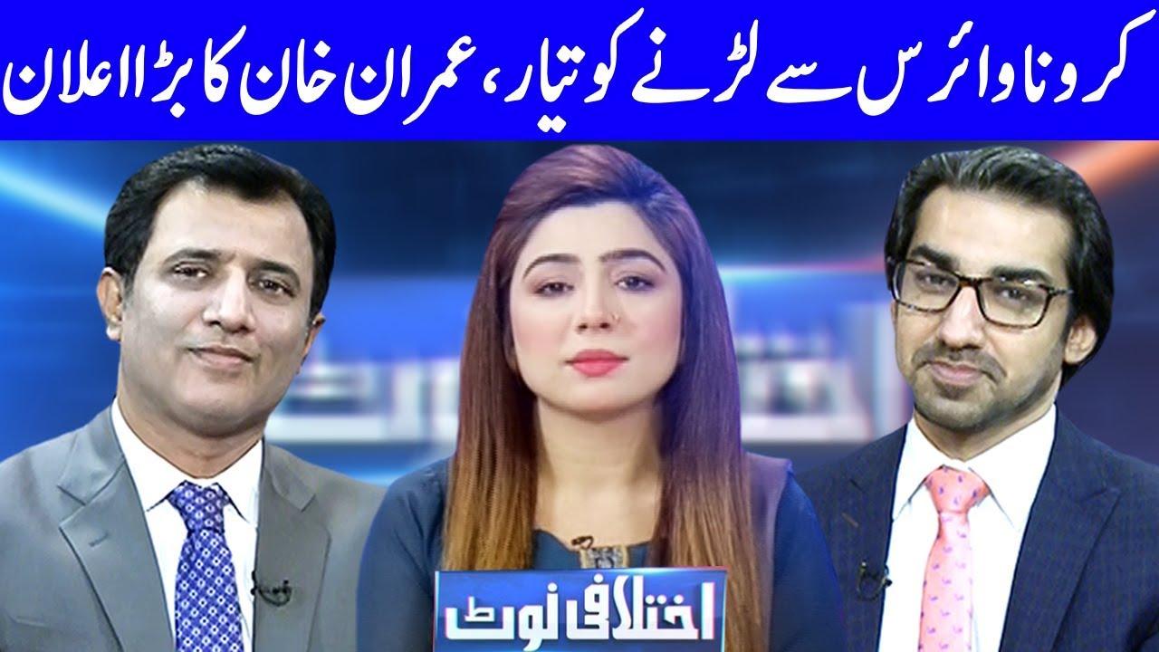 Ikhtalafi Note With Habib Akram, Saad Rasul And Ume Rabab | 20 March 2020 | Dunya News