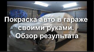 видео Покраска авто в гараже своими руками: работа в гаражных условиях