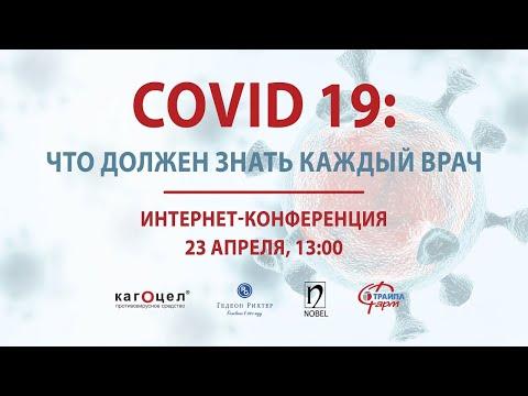 Интернет-конференция по COVID-19
