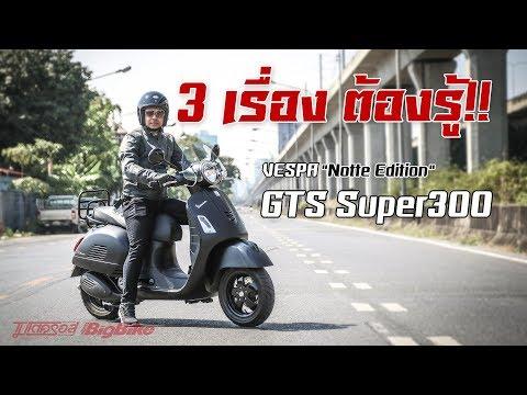 ทดสอบ รีวิว  VESPA GTS Super Notte Edition  เรื่อง ต้องรู้ ก่อนซื้อ!!
