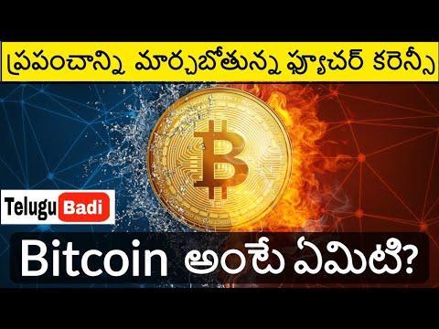 What Is Bitcoin In Telugu | Bitcoin Explained | Telugu Badi