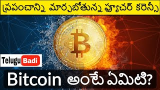 What is Bitcoin in Telugu | Bitcoin Explained | Telugu Badi