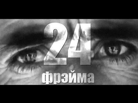 Burito feat. Звонкий - 24 фрэйма thumbnail