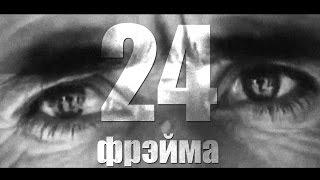 Смотреть клип Burito Feat. Звонкий - 24 Фрэйма