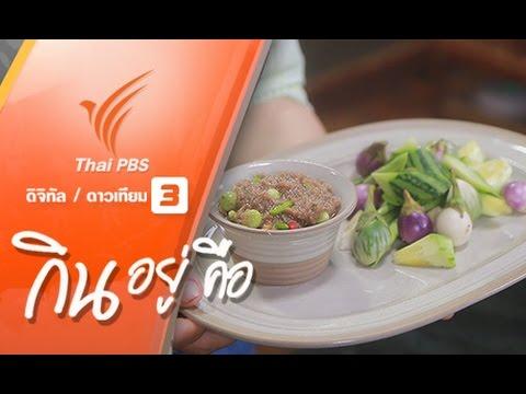 กินอยู่...คือ : น้ำพริก รากเหง้าแห่งอาหารไทย (12 มิ.ย.59)