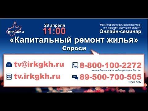 Видео Региональная программа капитального ремонта дома
