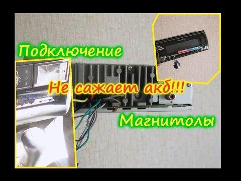 Как подключить магнитолу к аккумулятору напрямую