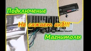 Правильное подключение магнитолы(Правильное подключение магнитолы в автомобиле, не сажает аккумулятор, не сбиваются настройки, не выключает..., 2015-05-18T09:15:52.000Z)