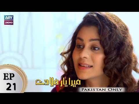 Mera Yaar Miladay - Episode 21 - ARY Zindagi Drama