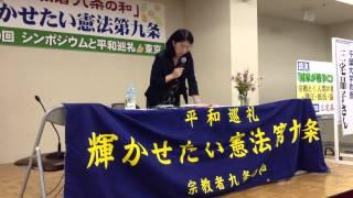 三宅晶子先生(千葉大学教授:ドイツ文学論・比較文化論) 講演「国家が戦争に向かっていく時」 宗教と〈人間の尊厳〉弾圧・抵抗・協力の過去と現在