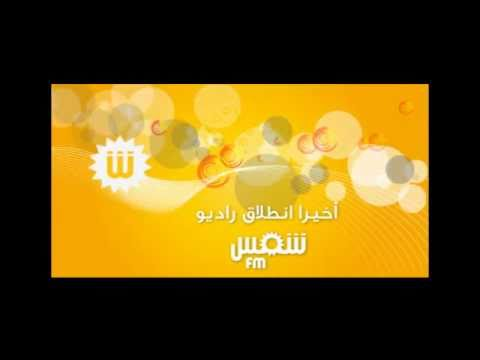 RADIO SHAMS FM TUNISIE