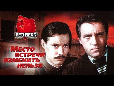 Место встречи изменить нельзя [Red Bear Iron Front ArmA 3]