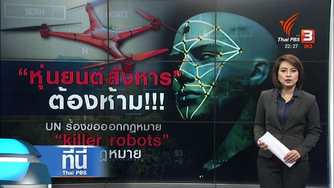 ที่นี่ Thai PBS : หุ่นยนต์สังหาร ด้านมือ AI (22 พ.ย. 60)