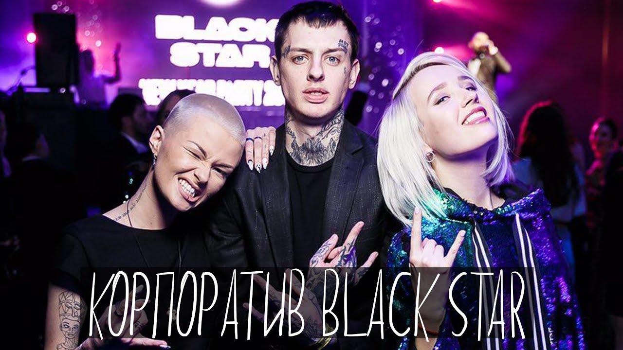 Дуэт с Егором Кридом / Корпоратив Black Star / Уничтожение на тренировке
