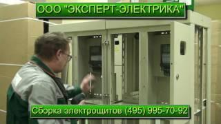 видео Эксперт электрик электромонтажные работы