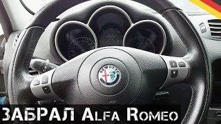 Поехал на АВТОСВАЛКУ и забрал ALFA ROMEO Свалка автомобилей в Германии