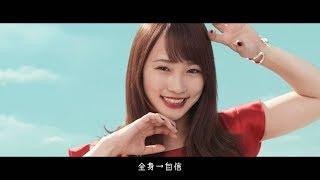 川栄李奈、新CMで吉沢亮と軽快な歌とダンス披露 可愛く「ガオッ!」と獣ポーズも