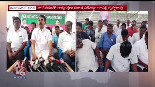 TRS Leader Jupally Krishna Rao Speaks To Media Over His Defeat In TS Assembly Polls 2018 | V6 News