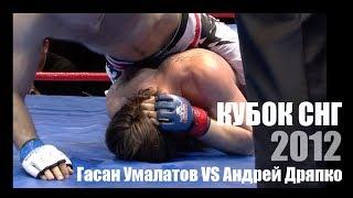 ГАСАН УМАЛАТОВ  vs  АНДРЕЙ ДРЯПКО  /  КУБОК СНГ 2012 / MMA