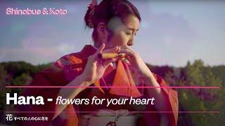 Hana (Fleurs - Flowers)