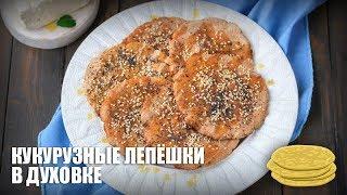 Кукурузные лепёшки в духовке — видео рецепт