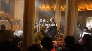 星まつり(修禅寺奥の院)【伊豆市観光プロモーション映像】