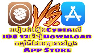 How To Make Cydia Apps