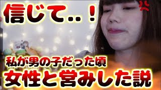 【暴走】元男の子(男→女)の私が女の子と夜の営みをした事があるかについて話します 西原さつき 検索動画 17