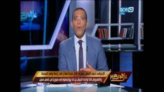 على هوى مصر - - خالد صلاح : احمد المغير اعترف بوجود سلاح في رابعة