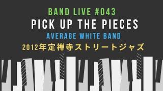 2012/09/09 定禅寺ストリートジャズフェスフェスティバルにて。 ファンクで有名な「Pick Up The Pieces」を演奏しました   普段ストレートなジャズしか演奏していないのでやや ...
